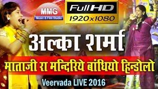 Video Mataji Re Mandiriye Bandhiyo Hindolo : माताजी रे मन्दिरिये बांधियो हिंडोलों : Alka Sharma : Veervada download MP3, 3GP, MP4, WEBM, AVI, FLV Juli 2018