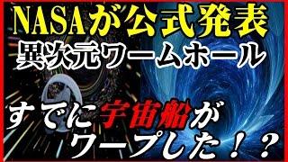 【衝撃のニュース】NASAが公式発表した異次元ワームホール「Xポイント」...