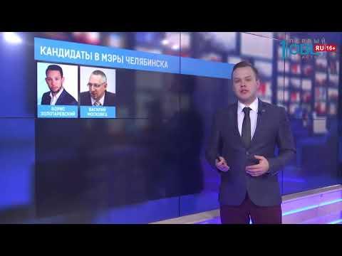 Кандидаты в мэры Челябинска