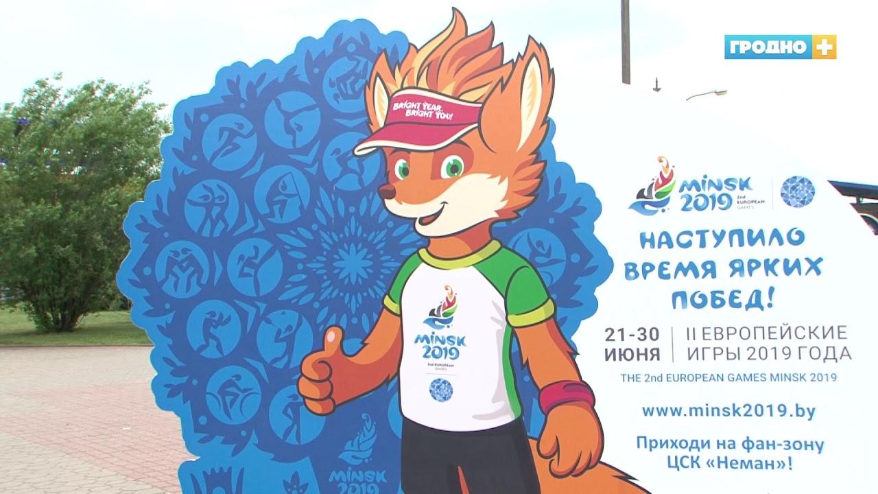 Картинки по запросу Кто из гродненских спортсменов имеет шансы на победу на II Евроиграх?