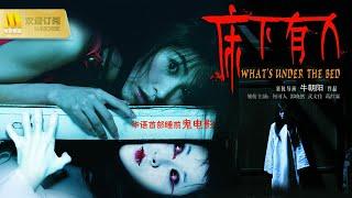 "【1080P Full Movie】《床下有人》/ Who Under The Bed 首部睡前鬼电影 男女主上演惊悚""床戏"" ( 何可人 / 郭晓然 / 武文佳)"