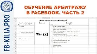 Обучение арбитражу трафика в Facebook. Часть 2 - Анализ целевой аудитории