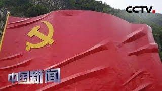 [中国新闻] 各地庆祝建党98周年 同心砥砺前行 不忘初心使命 | CCTV中文国际