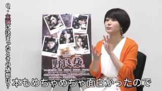 舞台「野良女」、公演まであと6日! 主演・佐津川愛美さんが毎日質問に...