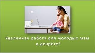 Работа в интернете. Работа в интернете для молодых мам