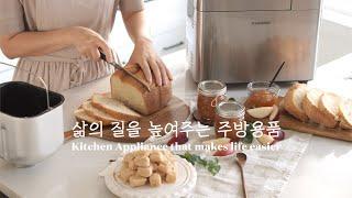 SUB) 삶의 질 높여주는 주방용품/ 반죽, 발표, 굽…