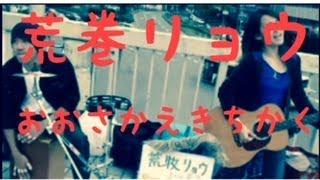 100日で100本の動画チャレンジーチャンネル登録して応援してください 大阪駅近くでの路上ライブ 僕の、YouTubeチャンネル、こっそり「チャンネル登録」を押してくれたり、 ...