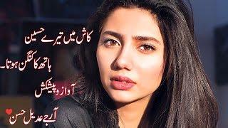 Kash Main Tere Haseen Hath Ka Kangan|Full Urdu Ghazal|Adeel Hassan|Wasi Shah|Mohsin Naqvi|Shyari|