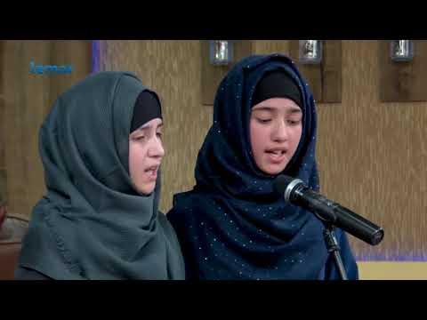 لمر ماښام - ښکلی نعت له دوه ماشومانو څخه / Lemar Makham - Beautiful Naat By 2 Childs thumbnail