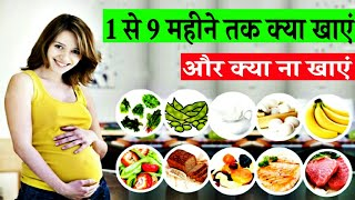 गर्भावस्था के 1 से 9 महीने तक क्या खाना चाहिए और क्या नहीं खाना चाहिए |कौन सी सावधानियाँ बरतनी चाहिए