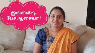 இங்கிலீஷ் கத்துக்க 5 டிப்ஸ் |5 tips to learn English |How to speak english in tamil