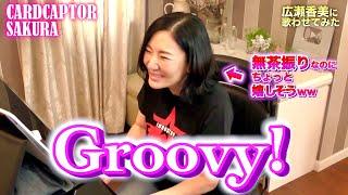 【広瀬香美】カードキャプターさくらGroovy!【歌ってみた】