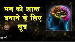 मन को शान्त बनाने के लिए सूत्र   Points To Keep Your Mind Peaceful   BK Angel