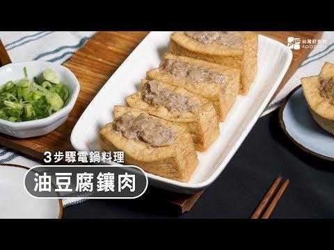 【電鍋料理】油豆腐鑲肉,料多味美,鹹香滋味超配飯!