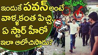 Pawan Kalyan True Nature Yet again Proved. Why Pawan Kalyan has suc...