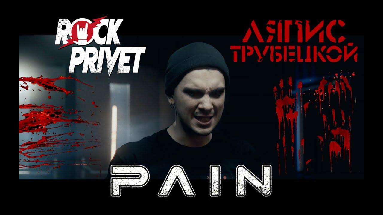 Ляпис Трубецкой / PAIN - Ау (Cover by ROCK PRIVET)