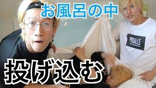 【毎週木曜日は寝起きドッキリ】 第十一弾 - 寝起きお風呂ドッキリ ❤  ...