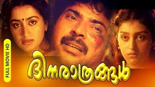 Malayalam Golden Hits | DINARATHRANGAL | HD | Family | Action | entertainer Cinema