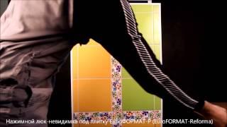 Нажимной люк под плитку ЕвроФОРМАТ-Р(Ревизионный сантехнический люк под плитку ЕвроФОРМАТ-Р (EuroFORMAT-Reforma) с магнитно-нажимным замком CombiTouch и..., 2012-11-14T09:31:06.000Z)