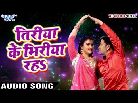 Superhit Song 2017 - Dinesh Lal Yadav -Tiriya Ke Bhiriya - Nirahuaa Satal Rahe - Bhojpuri Hot Songs