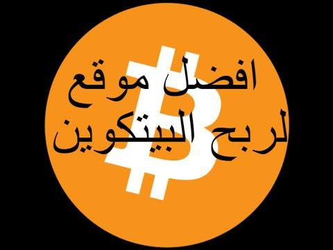 Free Bitcoin أسهل موقع لربح البتكوين جديد 2016