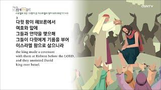 [하루 20분 공동체성경읽기] 4/7 사무엘하 3장-5…