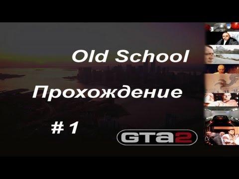 Прохождение GTA 2: Беспредел #1 [начало]