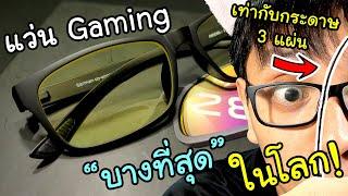 แว่นตา Gaming บางที่สุดในโลก   แว่น Ophtus รุ่น Zero