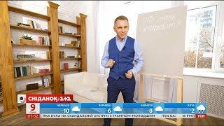 "Що таке ""кшталт"" - експрес-урок української мови"