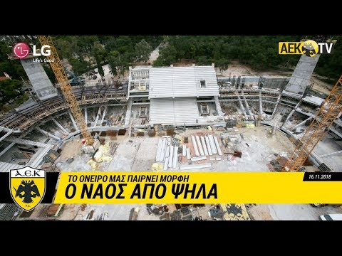 AEK F.C. - Το όνειρό μας παίρνει μορφή: Ο Ναός από ψηλά