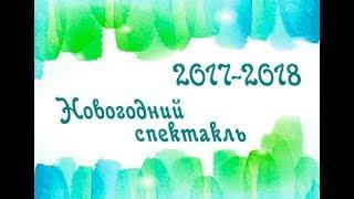 "2017-2018г. Спектакль ""Новогодний Гав"""