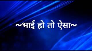 Suvichar - Bhai Ho To Aisa (Hindi Quotes)  सुविचार - भाई हो तो ऐसा  (अनमोल वचन - Anmol Vachan)