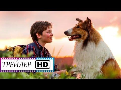 Лесси. Возвращение домой - Русский трейлер (1080 HD)    Фильм   2020