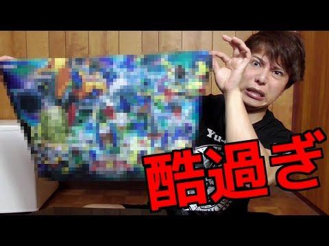 【遊戯王】16,000円で買ったAmazonの福袋が酷過ぎる件について【開封】