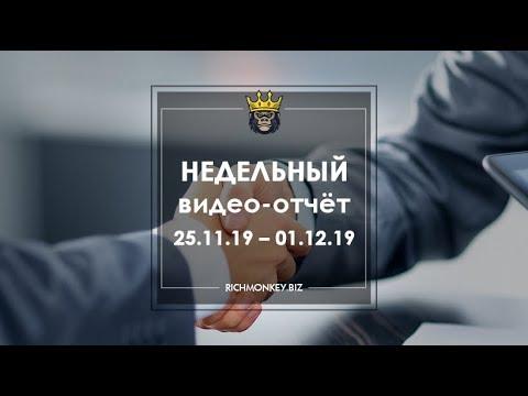Недельный видео-отчёт 25.11.19 – 01.12.19