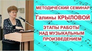 """""""ЭТАПЫ РАБОТЫ НАД МУЗЫКАЛЬНЫМ ПРОИЗВЕДЕНИЕМ В ДМШ"""""""