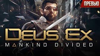 События трёх прошлых частей Deus Ex разделяли огромные промежутки времени Благодаря этому все три игры показ