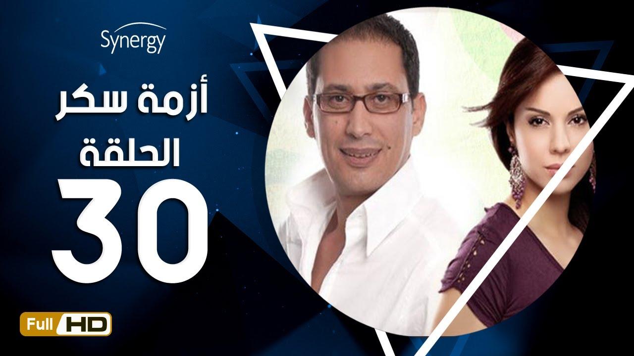 مسلسل أزمة سكر - الحلقة 30 ( الثلاثون ) - بطولة احمد عيد - Azmet Sokkar Series Eps 30