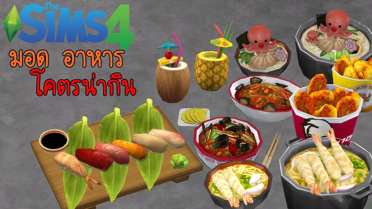 The Sims 4 l Custom Food Interactions มอดเพิ่มอาหารโคตรสมจริง น่ากินมาก !