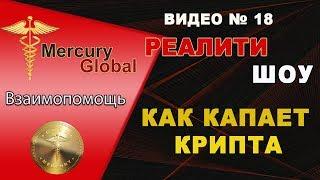 Меркурий глобал Взаимопомощь Лайткоин Реалити шоу Видео №18