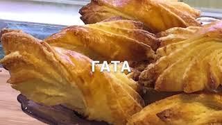 Гата-национальная армянская выпечка