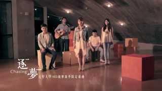 逐夢 Chasing MV - 元智大學103級畢業季限定歌曲 YZU Graduation MV 2014