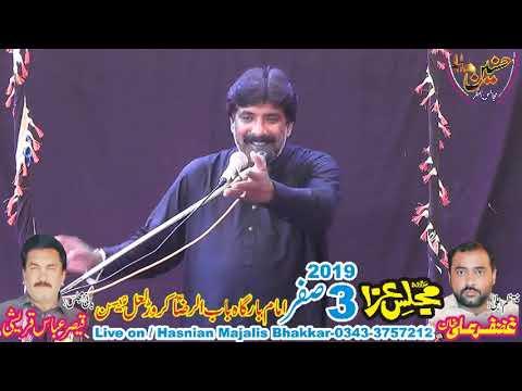 Zakir Saif Ali Khokhar Majlis Aza 3 Safar 2019 Karor