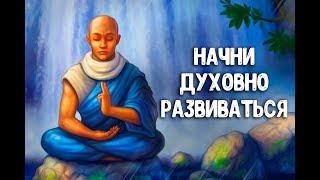 С чего начать Духовное Развитие и Духовный Рост.