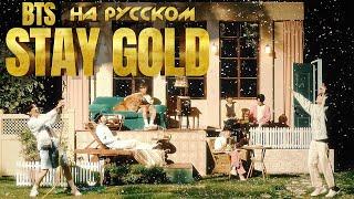 Baixar BTS (방탄소년단) 'Stay Gold' (Русский кавер от Jackie-O)