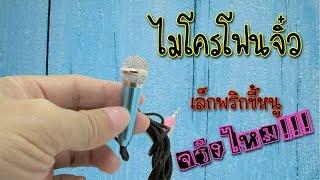 ไมโครโฟนจิ๋ว รีวิวไมค์อัดเสียงน่ารัก ๆ Review Mini Microphone test