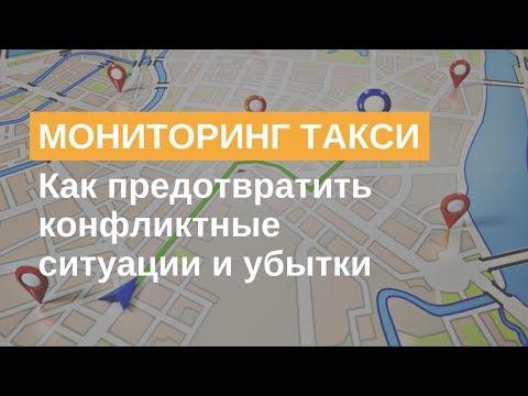 Спутниковый мониторинг и отслеживание такси. Как Gps трекер помогает избежать конфликтов в такси