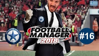 Επόμενη φάση europa league? Παίζουμε football manager 2018 με Ατρόμητο [16]