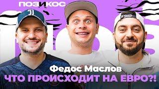 Федос Будущее Черчесова Питер самый дорогой город ЕВРО Украина в 1 4 главные события ЕВРО
