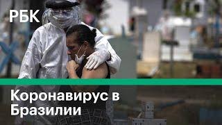 Бразилия может опередить США по количеству зараженных коронавирусом уже в июле Что привело к этому